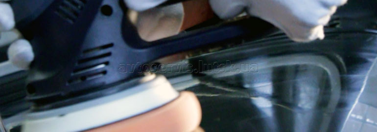 полірування авто луцьк